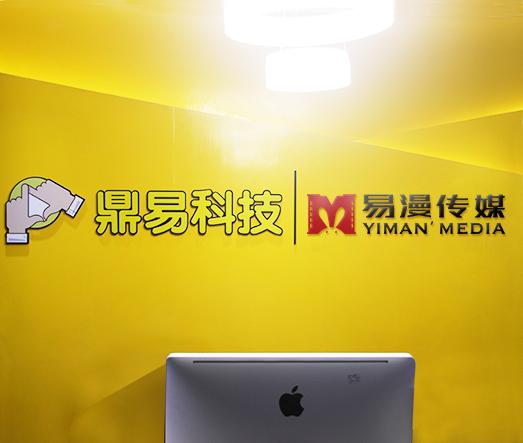 杭州鼎易信息科技有限公司